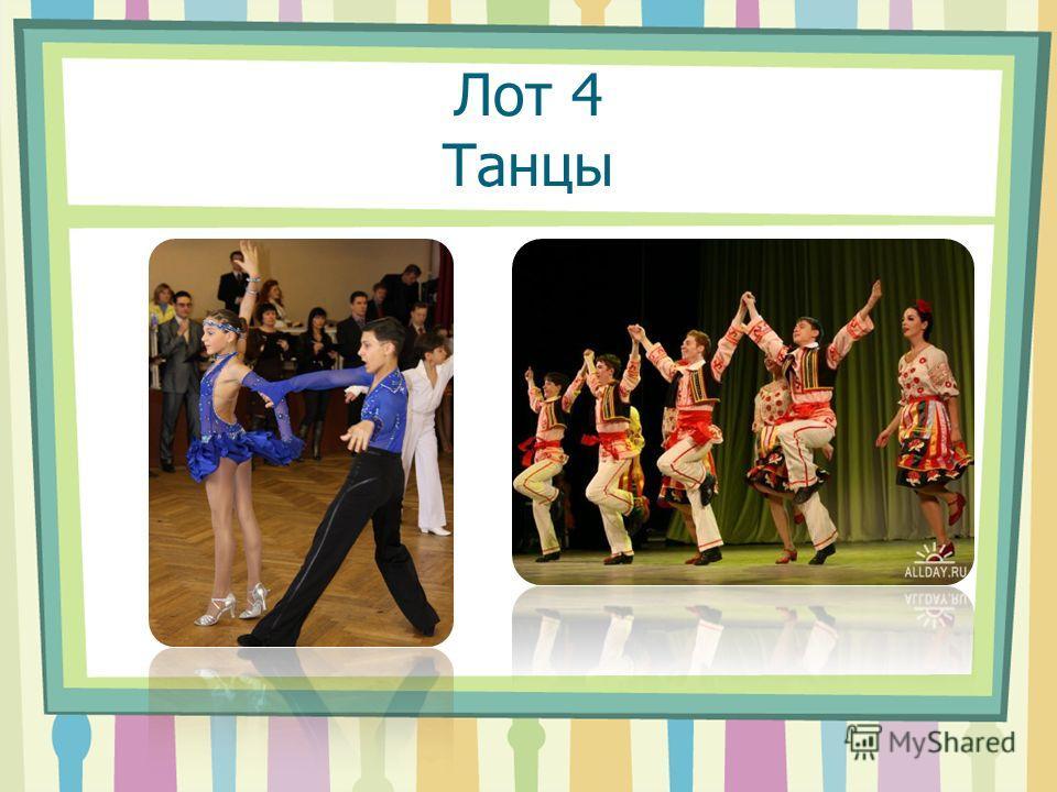Лот 4 Танцы