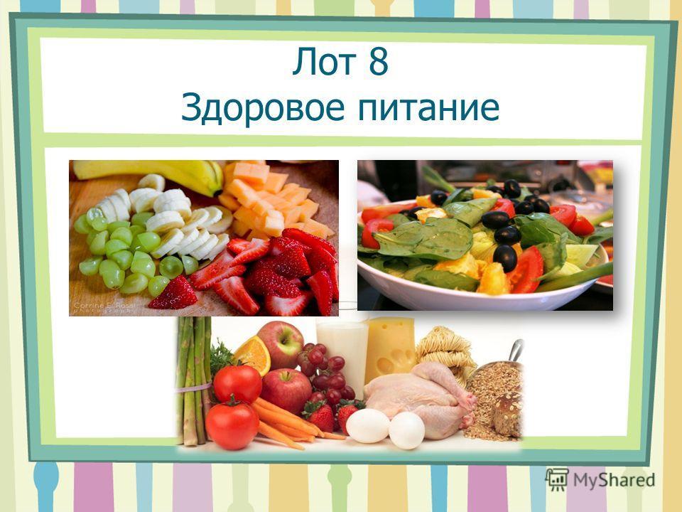 Лот 8 Здоровое питание