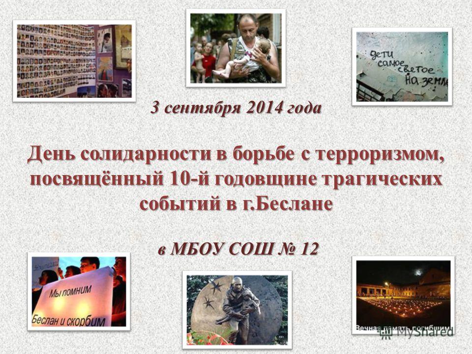 3 сентября 2014 года День солидарности в борьбе с терроризмом, посвящённый 10-й годовщине трагических событий в г.Беслане в МБОУ СОШ 12