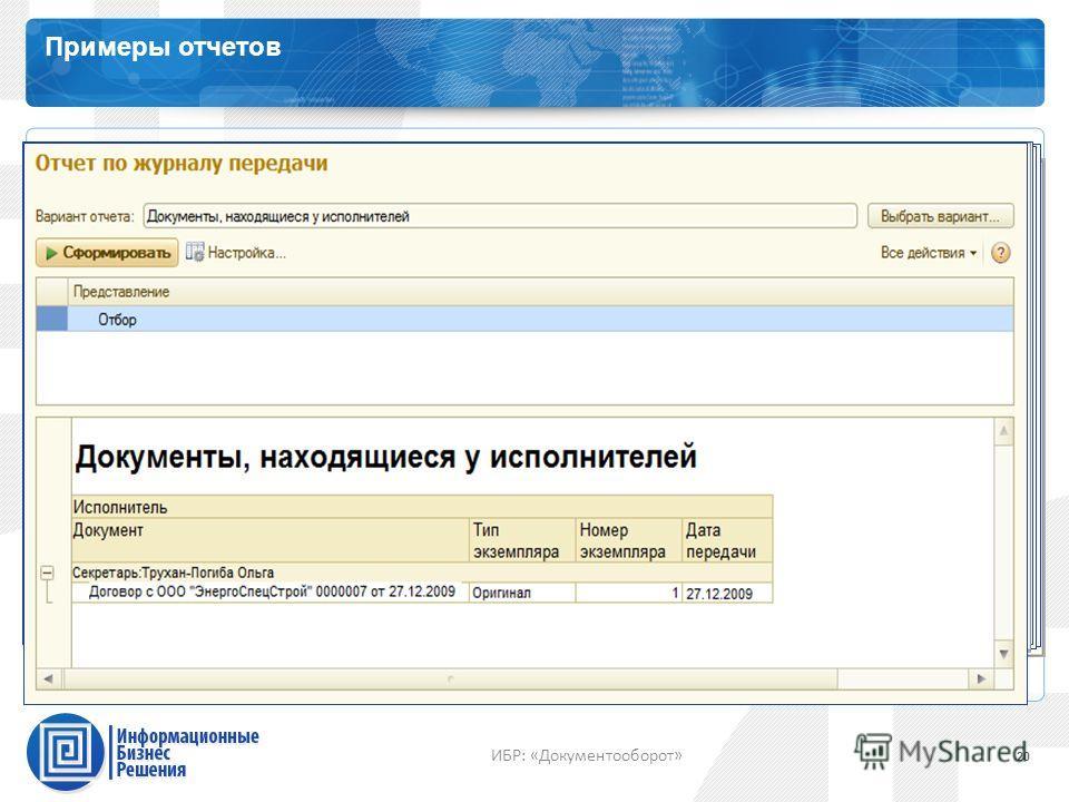 Каталог профессиональных сервисов Примеры отчетов 20 ИБР: «Документооборот»