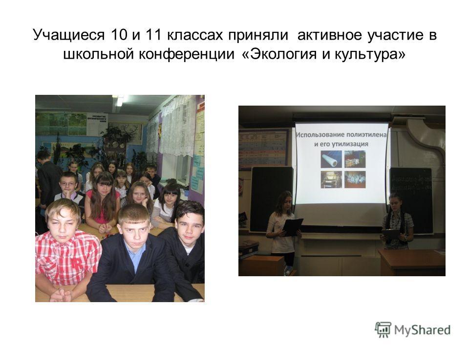 Учащиеся 10 и 11 классах приняли активное участие в школьной конференции «Экология и культура»
