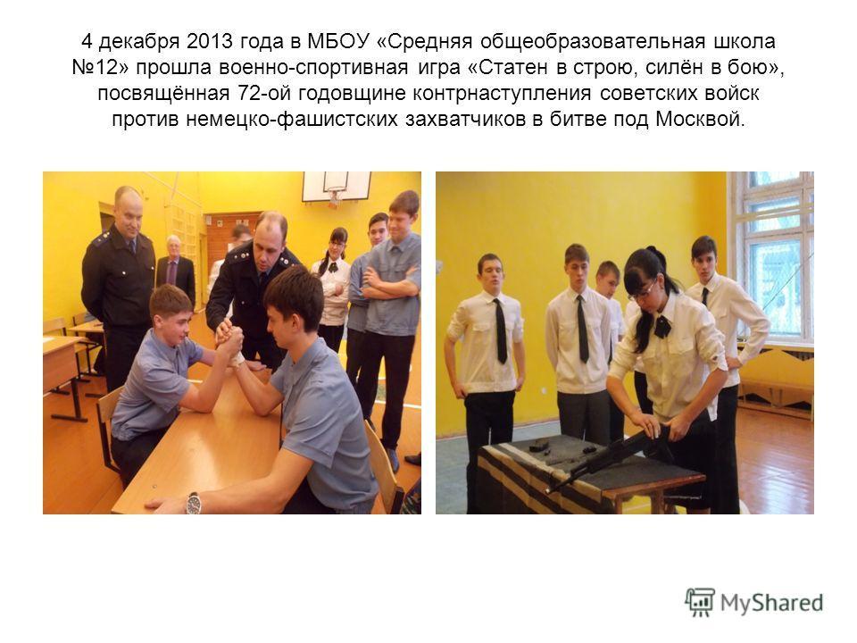 4 декабря 2013 года в МБОУ «Средняя общеобразовательная школа 12» прошла военно-спортивная игра «Статен в строю, силён в бою», посвящённая 72-ой годовщине контрнаступления советских войск против немецко-фашистских захватчиков в битве под Москвой.