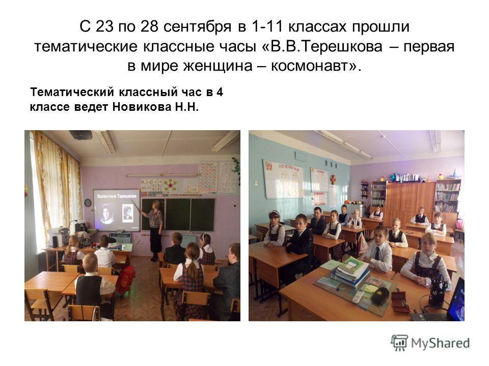 С 23 по 28 сентября в 1-11 классах прошли тематические классные часы «В.В.Терешкова – первая в мире женщина – космонавт». Тематический классный час в 4 классе ведет Новикова Н.Н.
