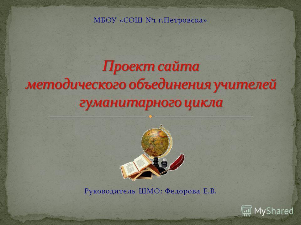 Руководитель ШМО: Федорова Е.В. МБОУ «СОШ 1 г.Петровска»