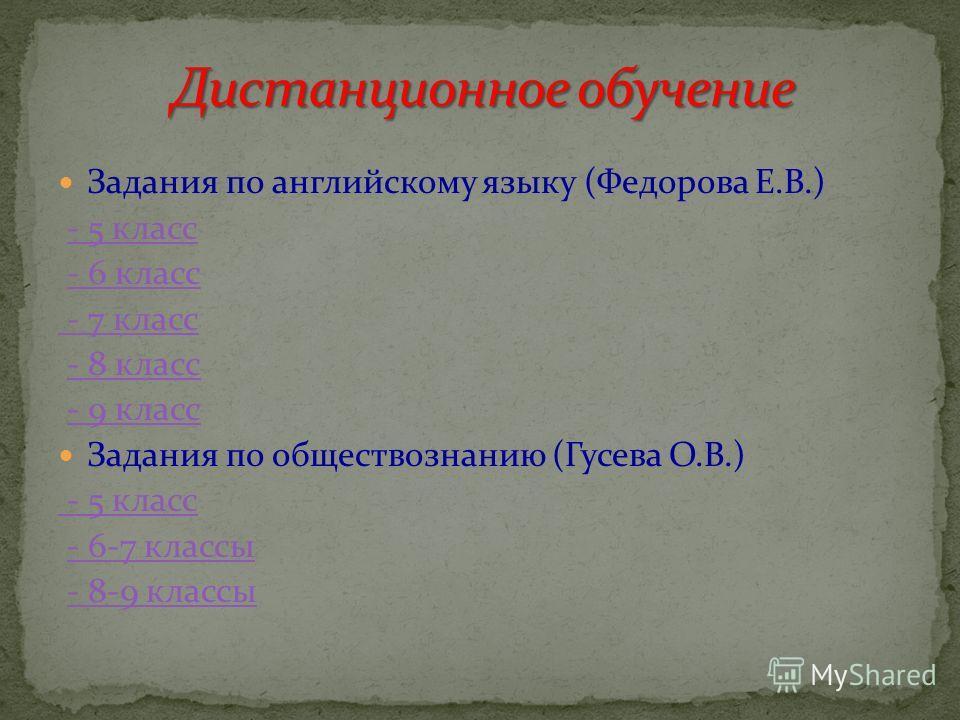 Задания по английскому языку (Федорова Е.В.) - 5 класс - 6 класс - 7 класс - 8 класс - 9 класс Задания по обществознанию (Гусева О.В.) - 5 класс - 6-7 классы - 8-9 классы