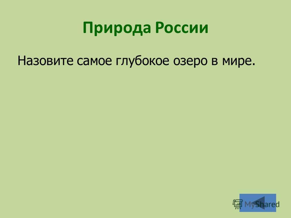 Природа России Назовите самое глубокое озеро в мире.
