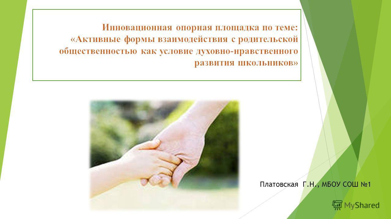 Платовская Г.Н., МБОУ СОШ 1