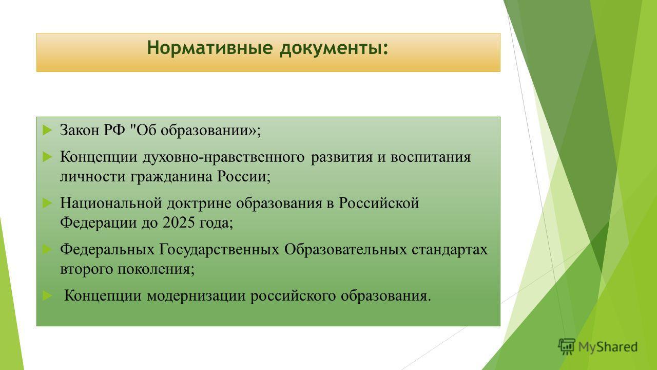 Нормативные документы: Закон РФ