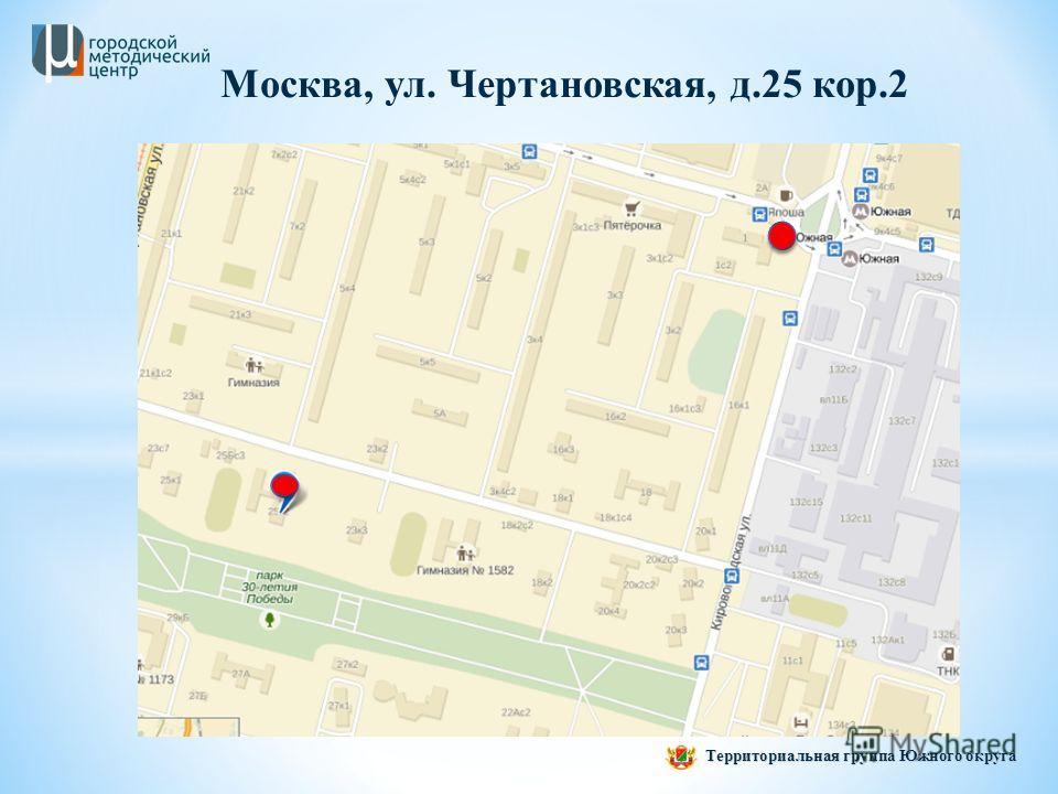 Территориальная группа Южного округа Москва, ул. Чертановская, д.25 кор.2