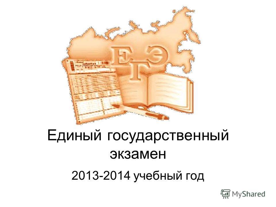 Единый государственный экзамен 2013-2014 учебный год