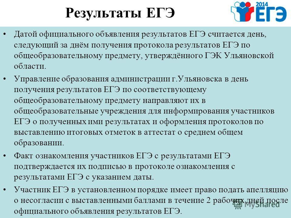 Результаты ЕГЭ Датой официального объявления результатов ЕГЭ считается день, следующий за днём получения протокола результатов ЕГЭ по общеобразовательному предмету, утверждённого ГЭК Ульяновской области. Управление образования администрации г.Ульянов