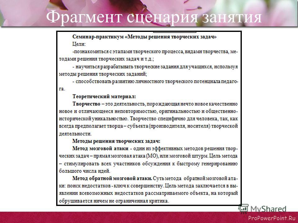 ProPowerPoint.Ru Фрагмент сценария занятия