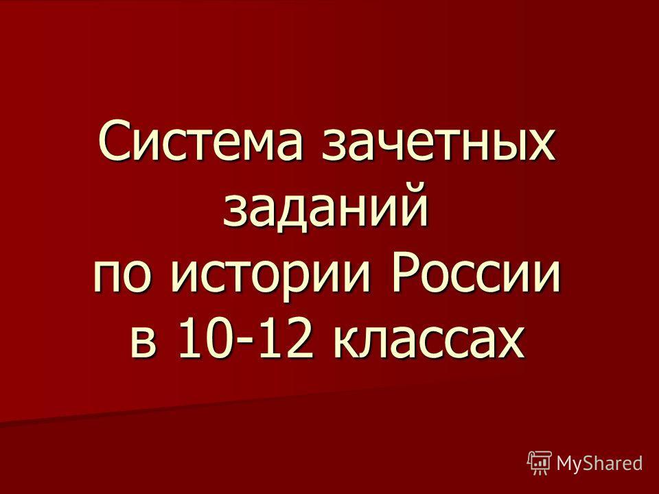 Система зачетных заданий по истории России в 10-12 классах