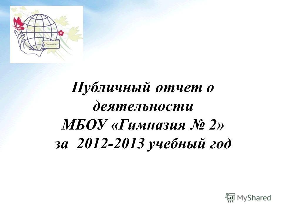 Публичный отчет о деятельности МБОУ «Гимназия 2» за 2012-2013 учебный год