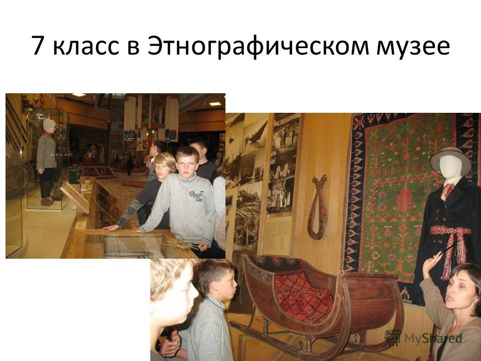 7 класс в Этнографическом музее