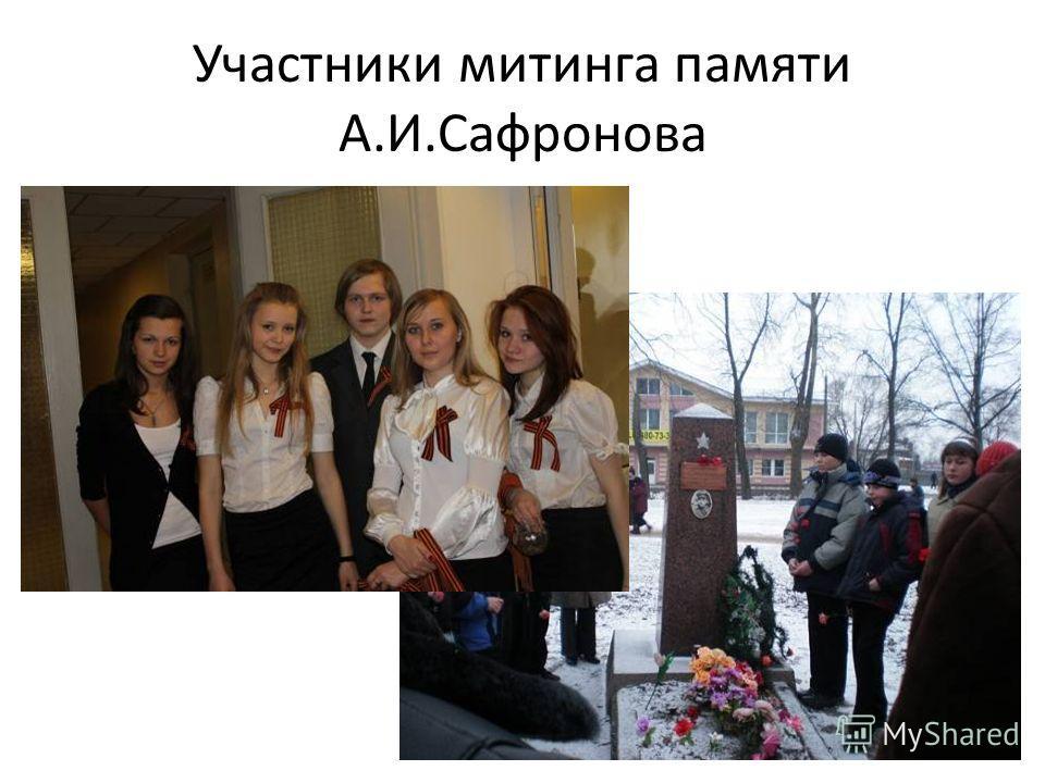 Участники митинга памяти А.И.Сафронова