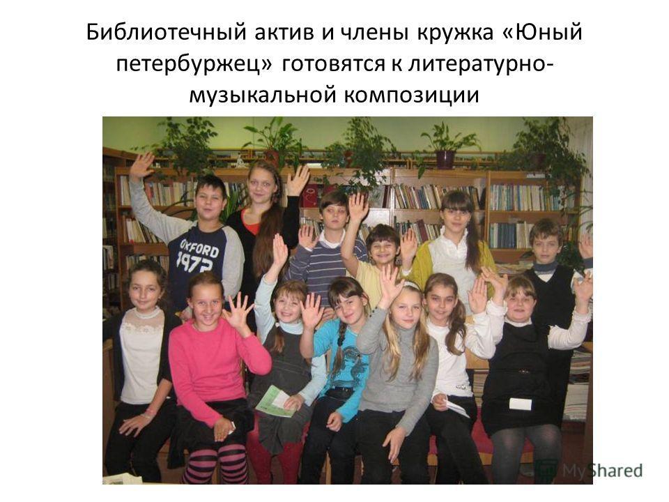 Библиотечный актив и члены кружка «Юный петербуржец» готовятся к литературно- музыкальной композиции