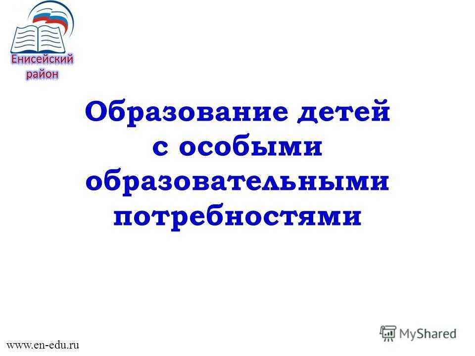 Образование детей с особыми образовательными потребностями www.en-edu.ru