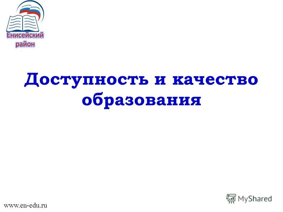 Доступность и качество образования www.en-edu.ru