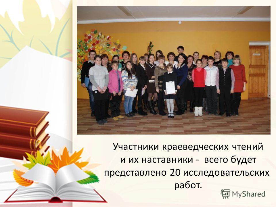 Участники краеведческих чтений и их наставники - всего будет представлено 20 исследовательских работ.