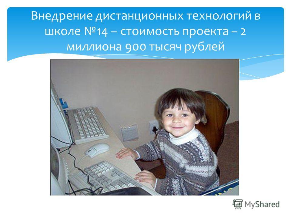 Внедрение дистанционных технологий в школе 14 – стоимость проекта – 2 миллиона 900 тысяч рублей