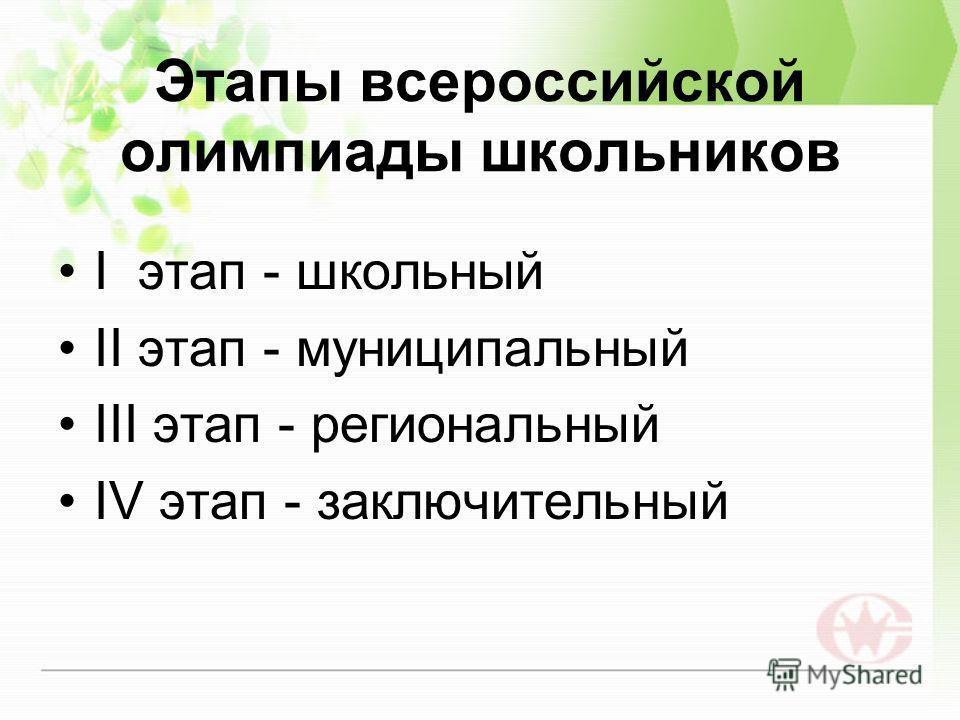 Этапы всероссийской олимпиады школьников I этап - школьный II этап - муниципальный III этап - региональный IV этап - заключительный