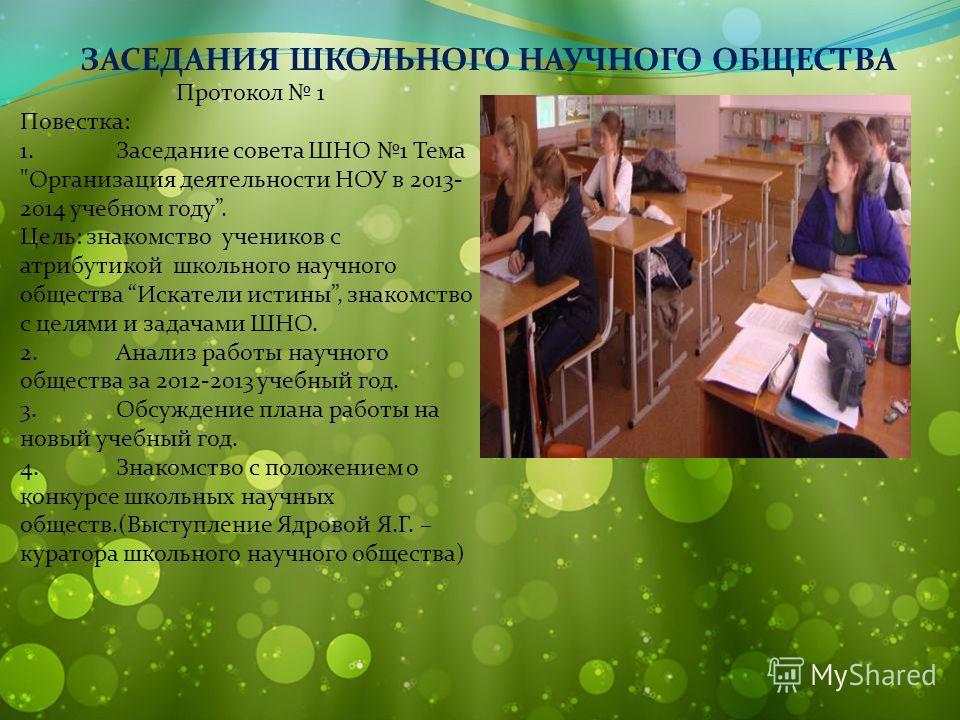 Протокол 1 Повестка: 1. Заседание совета ШНО 1 Тема