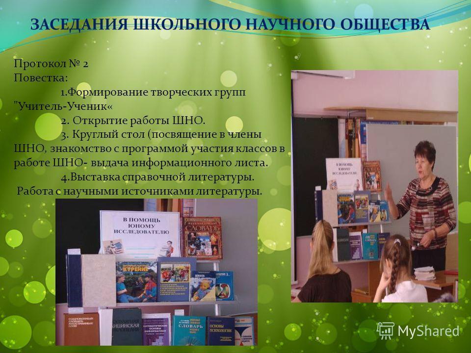 Протокол 2 Повестка: 1. Формирование творческих групп