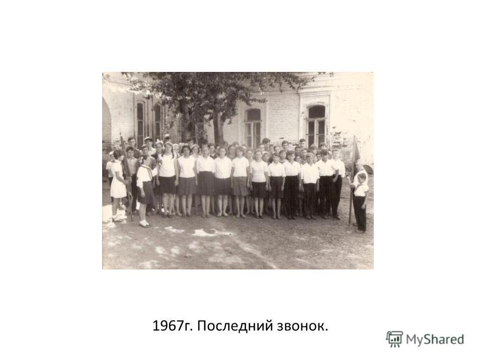 1967 г. Последний звонок.