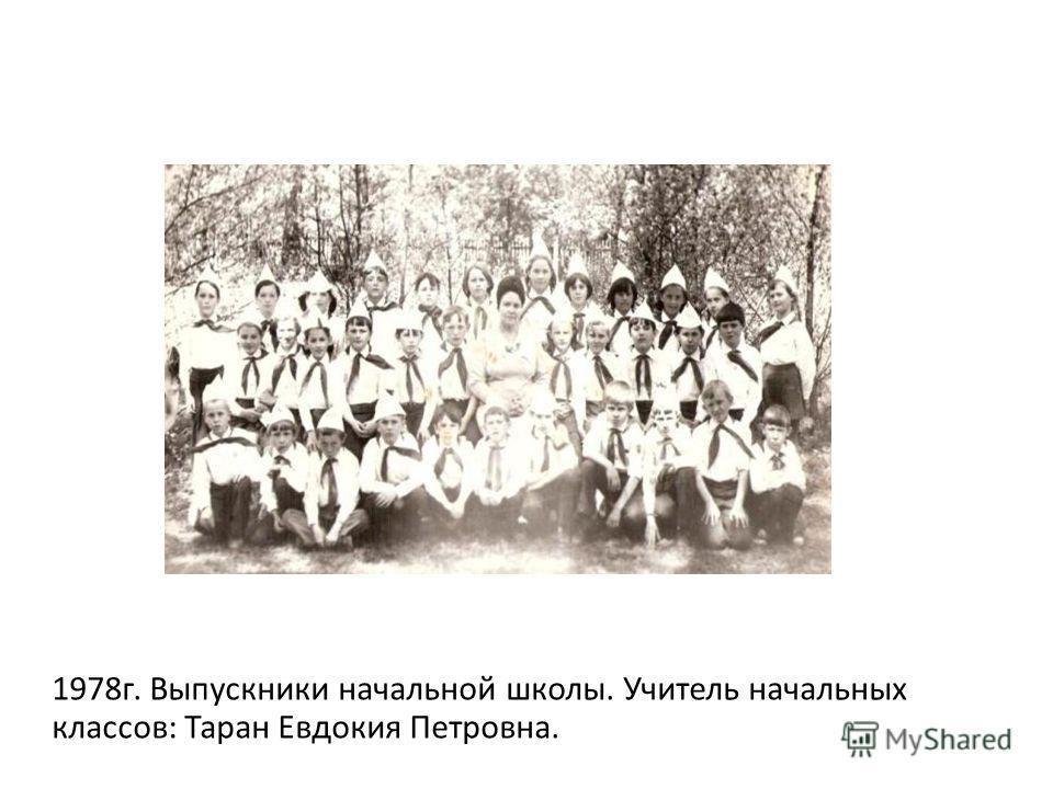 1978 г. Выпускники начальной школы. Учитель начальных классов: Таран Евдокия Петровна.