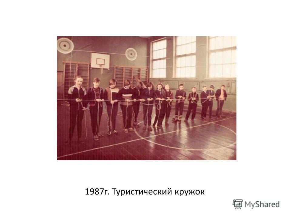 1987 г. Туристический кружок