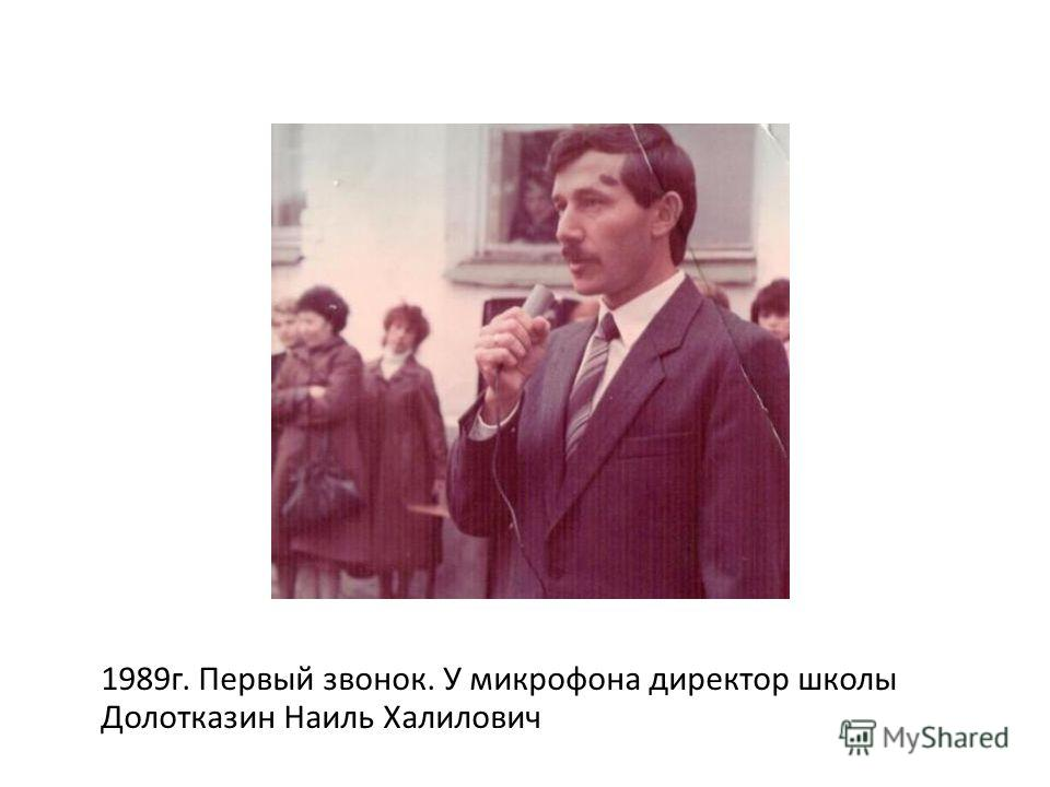 1989 г. Первый звонок. У микрофона директор школы Долотказин Наиль Халилович