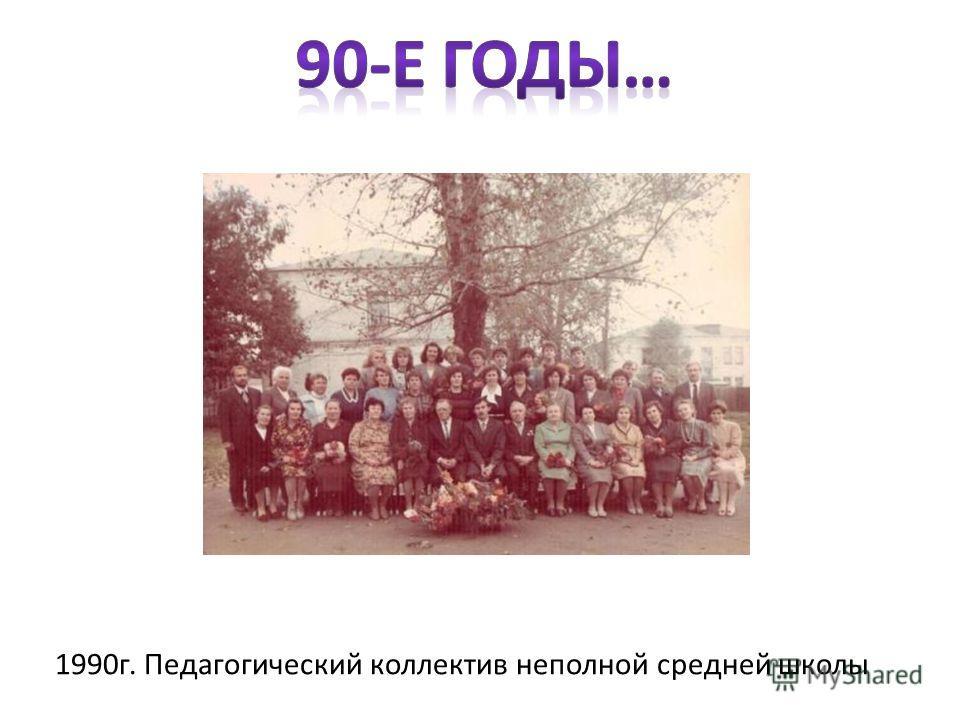 1990 г. Педагогический коллектив неполной средней школы