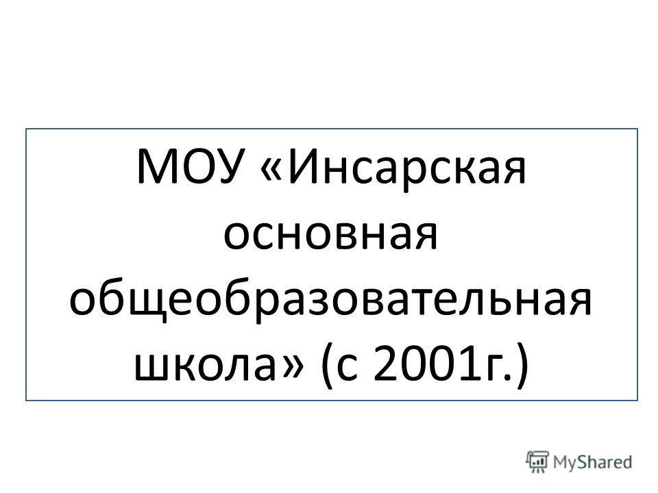МОУ «Инсарская основная общеобразовательная школа» (с 2001 г.)