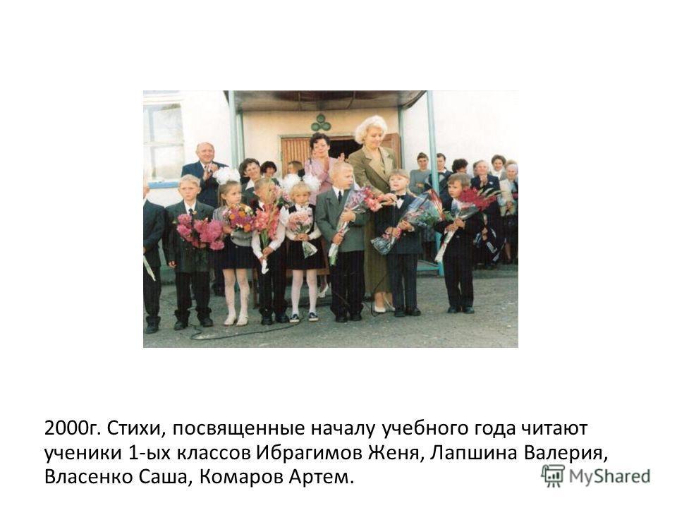 2000 г. Стихи, посвященные началу учебного года читают ученики 1-ых классов Ибрагимов Женя, Лапшина Валерия, Власенко Саша, Комаров Артем.