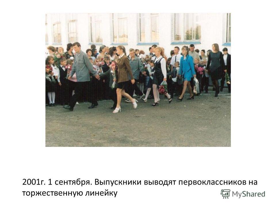 2001 г. 1 сентября. Выпускники выводят первоклассников на торжественную линейку