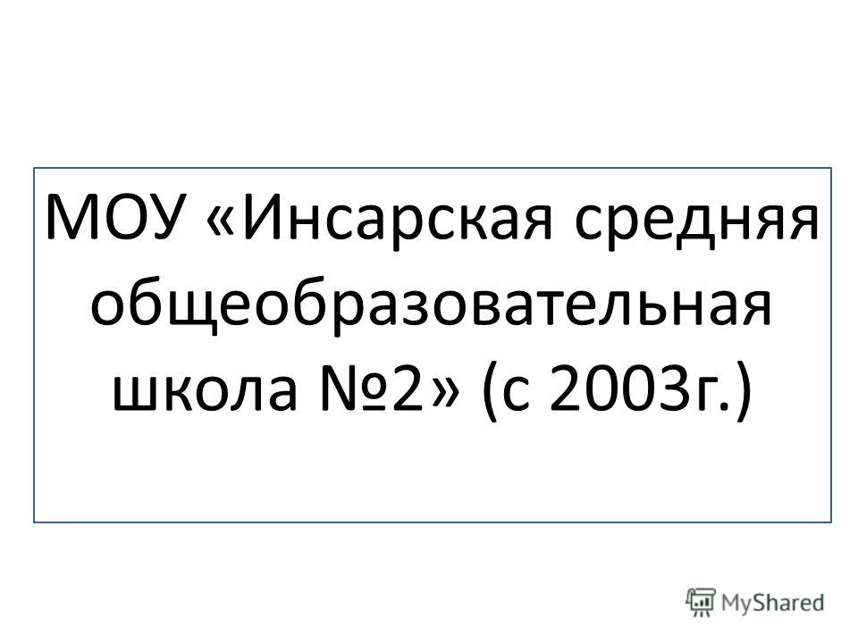 МОУ «Инсарская средняя общеобразовательная школа 2» (с 2003 г.)