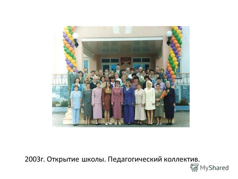 2003 г. Открытие школы. Педагогический коллектив.