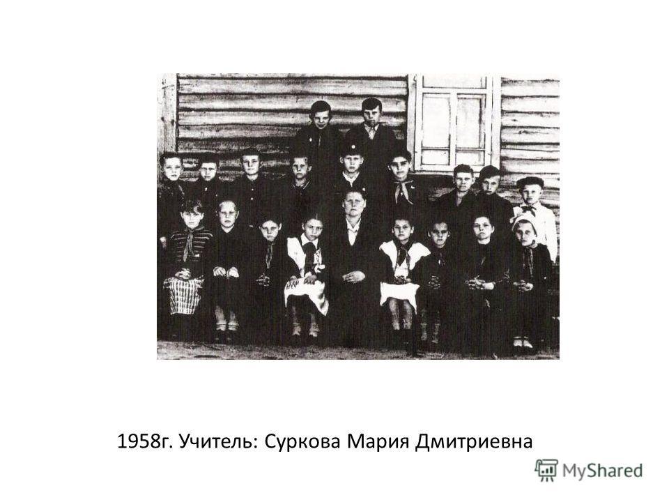 1958 г. Учитель: Суркова Мария Дмитриевна
