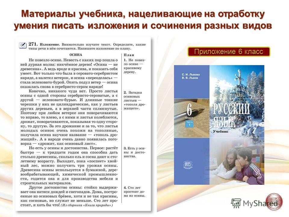 Приложение 6 класс Материалы учебника, нацеливающие на отработку умения писать изложения и сочинения разных видов