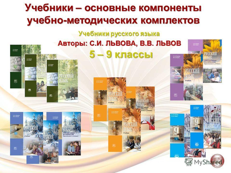 Программы по русскому языку 5-9 классы с.и львова