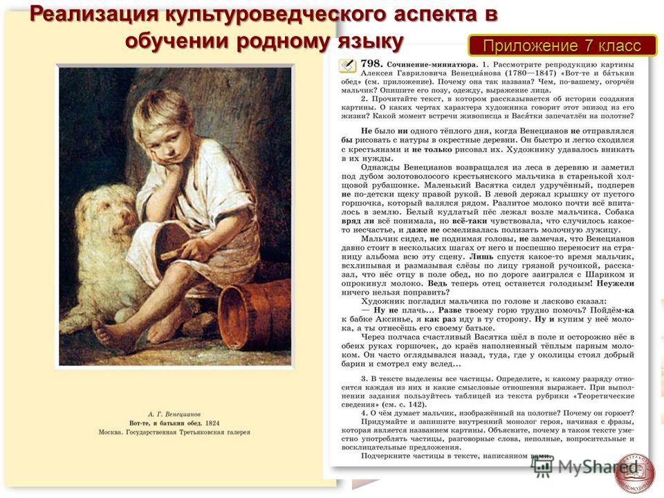 Реализация культуроведческого аспекта в обучении родному языку Приложение 7 класс