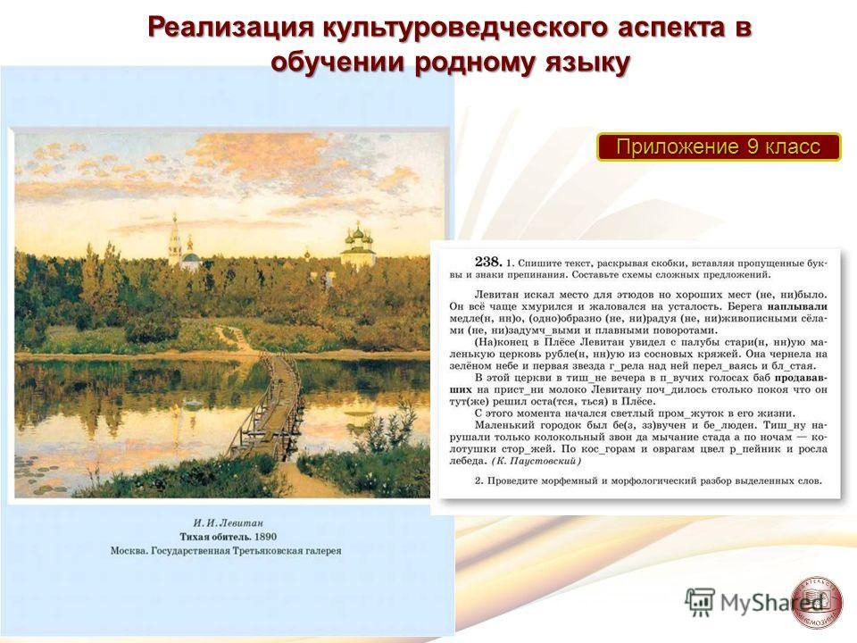 Приложение 9 класс Реализация культуроведческого аспекта в обучении родному языку