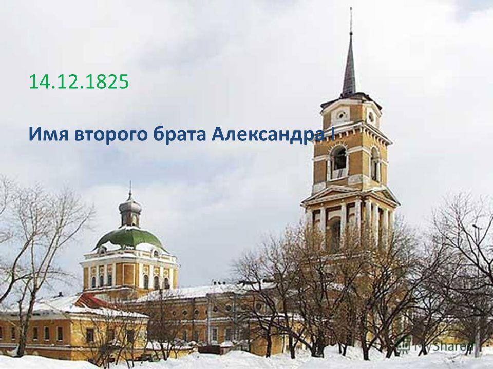 14.12.1825 Имя второго брата Александра I