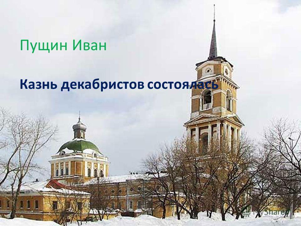 Пущин Иван Казнь декабристов состоялась