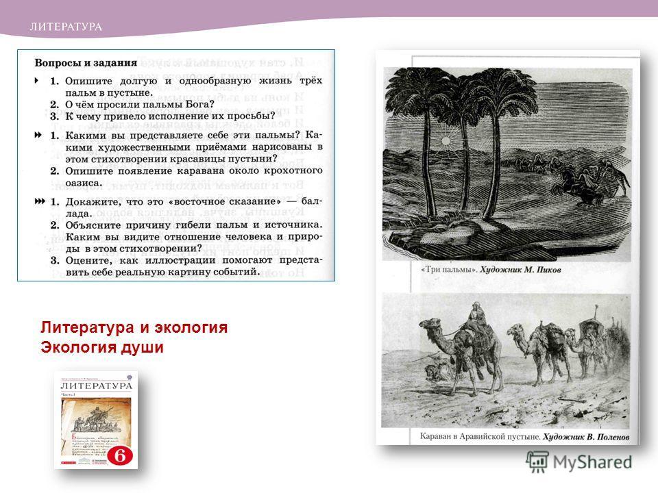 Литература и экология Экология души