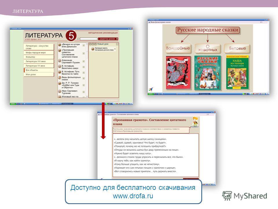 Доступно для бесплатного скачивания www.drofa.ru