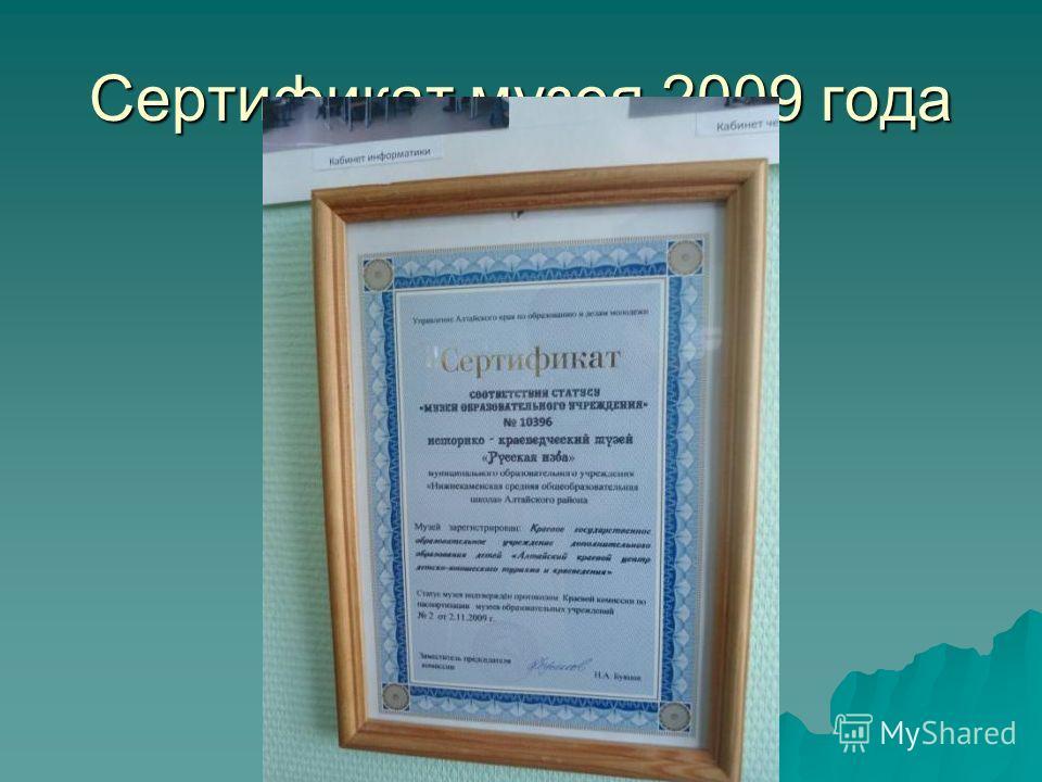 Сертификат музея 2009 года