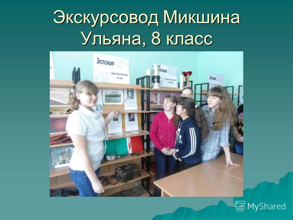 Экскурсовод Микшина Ульяна, 8 класс