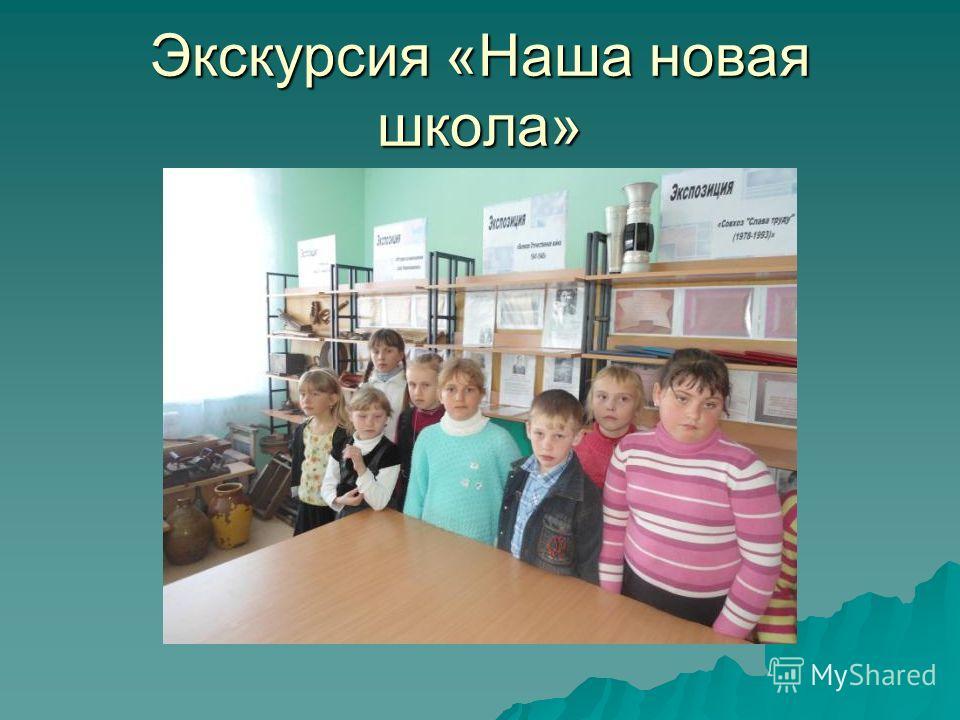 Экскурсия «Наша новая школа»
